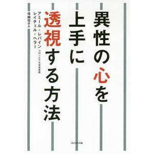 異性の心を上手に透視する方法/アミール・レバイン/レイチェル・ヘラー/塚越悦子