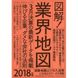 図解!業界地図 2018年版/ビジネスリサーチ・ジャパン