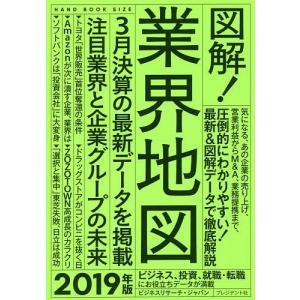 図解!業界地図 2019年版/ビジネスリサーチ・ジャパン