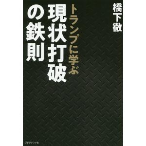 著:橋下徹 出版社:プレジデント社 発行年月:2019年08月