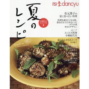 日曜はクーポン有/ 四季dancyu夏のレシピ 料理好きがわくわくする本/レシピ|bookfan PayPayモール店