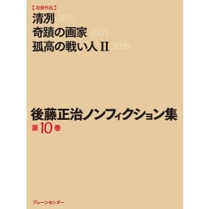 後藤正治ノンフィクション集 第10巻/後藤正治