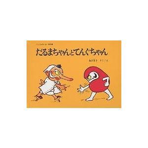 だるまちゃんとてんぐちゃん/加古里子/子供/絵本
