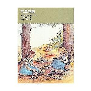 若草物語/L.M.オルコット/矢川澄子