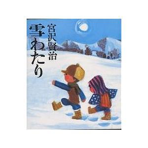 雪わたり/宮沢賢治