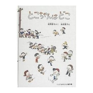 とこちゃんはどこ/松岡享子/加古里子/子供/絵本