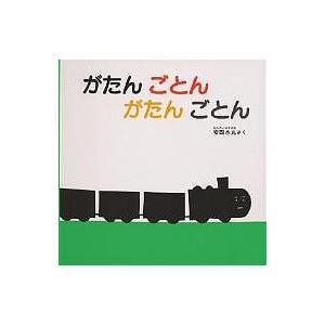 がたんごとんがたんごとん/安西水丸/子供/絵本