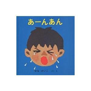 あーんあん/せなけいこ/子供/絵本