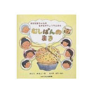 作:さとうわきこ 出版社:福音館書店 発行年月:2016年07月 シリーズ名等:ばばばあちゃんの絵本