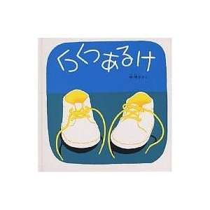 くつくつあるけ/林明子/子供/絵本の商品画像