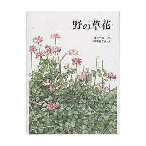 野の草花/古矢一穂/高森登志夫