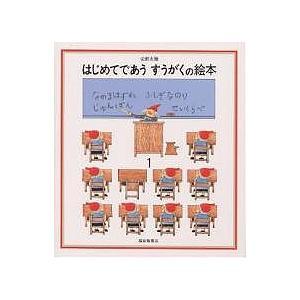 はじめてであう すうがくの絵本 1/安野光雅