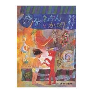 毎日クーポン有/ おっきょちゃんとかっぱ/長谷川摂子/降矢奈々/子供/絵本の画像