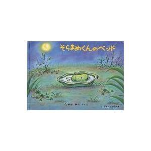 著:なかやみわ 出版社:福音館書店 発行年月:1999年09月 シリーズ名等:こどものとも傑作集 キ...