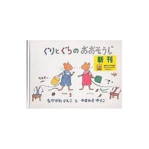 ぐりとぐらのおおそうじ/中川李枝子/山脇百合子
