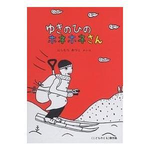 著:にしむらあつこ 出版社:福音館書店 発行年月:2005年10月 シリーズ名等:こどものとも傑作集...