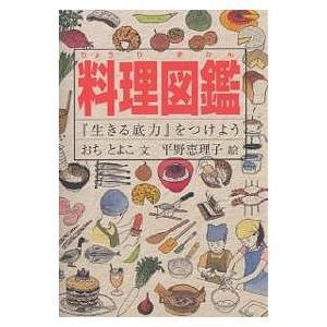 著:おちとよこ 画:平野恵理子 出版社:福音館書店 発行年月:2006年11月 キーワード:プレゼン...