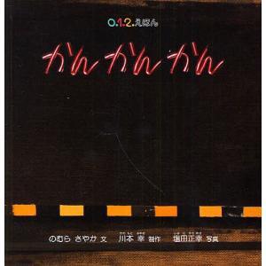 かんかんかん/のむらさやか/川本幸/塩田正幸/子供/絵本