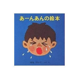 あーんあんの絵本 4巻セット/せなけいこ/子供/絵本