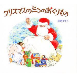 クリスマスの三つのおくりもの 3巻セット/子供/絵本