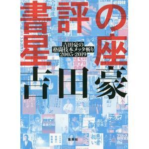 書評の星座 吉田豪の格闘技本メッタ斬り2005−2019/吉田豪