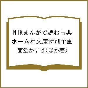 NHKまんがで読む古典 ホーム社文庫特別企画/面堂かずき