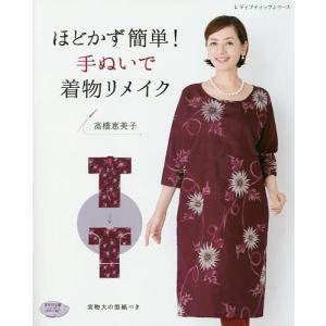 ほどかず簡単!手ぬいで着物リメイク/高橋恵美子
