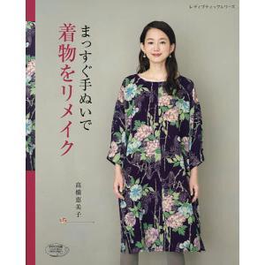まっすぐ手ぬいで着物をリメイク/高橋恵美子