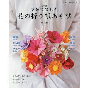 立体で楽しむ花の折り紙あそび/林弘美
