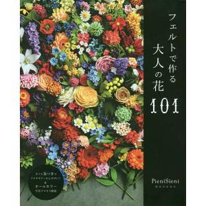 フェルトで作る大人の花101/PieniSieni