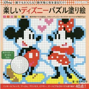 数字パズル塗り絵本雑誌コミックの商品一覧 通販 Yahoo