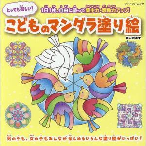 マンダラ塗り絵 子ども本雑誌コミックの商品一覧 通販 Yahoo