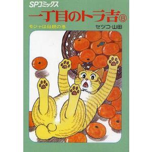 著:セツコ・山田 出版社:リイド社 発行年月:2011年07月 シリーズ名等:SPコミックス 巻数:...