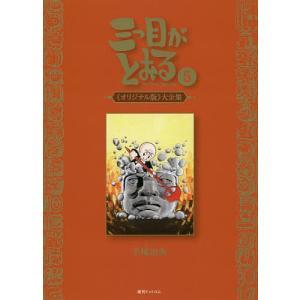 三つ目がとおる 《オリジナル版》大全集 5/手塚治虫
