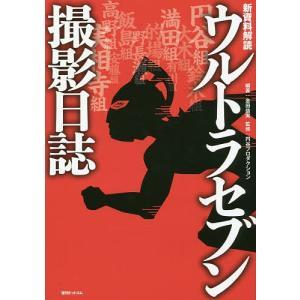 ウルトラセブン撮影日誌 新資料解読/金田益実/...の関連商品7