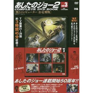 DVD BOOK あしたのジョー2 3