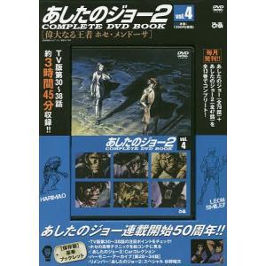 DVD BOOK あしたのジョー2 4