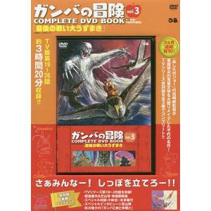DVD BOOK ガンバの冒険 3