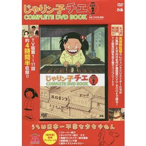 DVD じゃりン子チエ 1