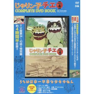 DVD BOOK じゃりン子チエ 4