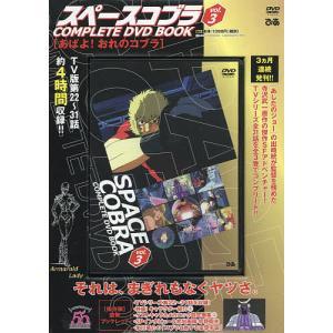 DVD BOOK スペースコブラ 3