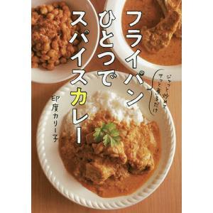フライパンひとつでスパイスカレー/印度カリー子/レシピ