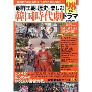 日曜はクーポン有/ 朝鮮王朝の歴史を楽しむ韓国時代劇ドラマ 韓国時代劇最新情報、人気作を徹底解説!の画像