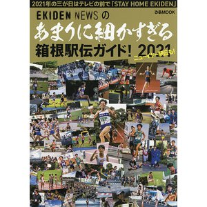 日曜はクーポン有/ あまりに細かすぎる箱根駅伝ガイド! EKIDEN NEWS 2021/EKIDE...