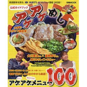 日曜はクーポン有/ アゲアゲめし公式ガイドブック 沖縄テレビのグルメ番組決定版!/旅行