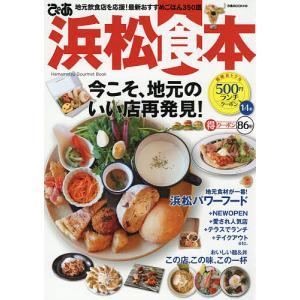 日曜はクーポン有/ ぴあ浜松食本 〔2020〕/旅行
