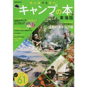 日曜はクーポン有/ キャンプの本 東海版|bookfan PayPayモール店