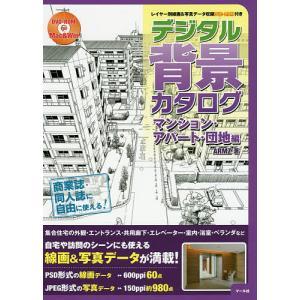 デジタル背景カタログ マンション・アパート・団地編/ARMZ
