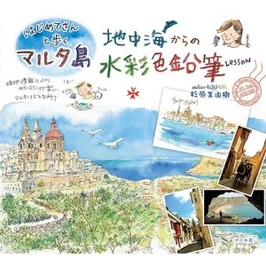 はじめてさんと歩くマルタ島地中海からの水彩色鉛筆Lesson/杉原美由樹