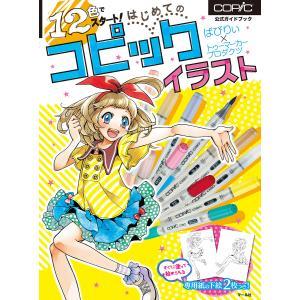 12色でスタート!はじめてのコピックイラスト 公式ガイドブック/ばびりぃ/トゥーマーカープロダクツ/マール社